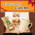 【ギフト包装無料】【送料無料】茶漉し付ティーマグ(無地)+紅茶50gアルミパック入(セイロン・ディンブラティー)のギフトセット