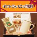 【ギフト包装無料】茶漉し付ティーマグ(無地)+紅茶50gアルミパック入(セイロン・ディンブラティー)のギフトセット
