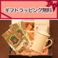 【ギフト包装無料】茶漉し付ティーマグ(無地)+紅茶50gアルミパック入(アーリーモーニングティー、ケニアブラックティー)のギフトセット