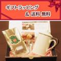 【ギフト包装無料】茶漉し付ティーマグ(無地)+紅茶50gアルミパック入(ウバティー)のギフトセット