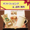 【ギフト包装無料】【送料無料】茶漉し付ティーマグ(無地)+紅茶50gアルミパック入(ケニアブラックティー)のギフトセット