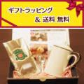 【ギフト包装無料】【送料無料】茶漉し付ティーマグ(無地)+紅茶50gアルミパック入(ヌワラエリヤティー)のギフトセット
