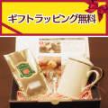 【ギフト包装無料】茶漉し付ティーマグ(無地)+紅茶50gアルミパック入(ケニアブラックティー)のギフトセット