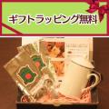 【ギフト包装無料】茶漉し付ティーマグ(無地)+紅茶50gアルミパック入(ルフナティー、ミディアムグロウンティー)のギフトセット