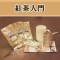 茶こし付きティーマグ(陶器製マグカップ・無地、蓋、茶漉し付)とお勧め茶葉3種のセット ★紅茶入門セット★