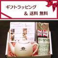 【無料ギフト包装】【送料無料】丸型・茶漉し付ティーポット(オリジナルロゴ入)陶器製+紅茶30g+紅茶缶のギフトセット