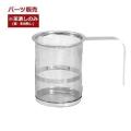 ティーポット用茶こし L字型(単体)(ステンレスポット・陶器製ポット共用)