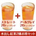 紅茶専門店の水出し紅茶 ストレート&アールグレーのセット(1L用/各20ティーバッグ入)