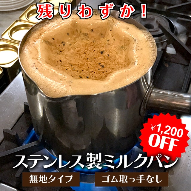 【50個限定SALE】ステンレス製ミルクパン(無地) (取手ゴムなし)