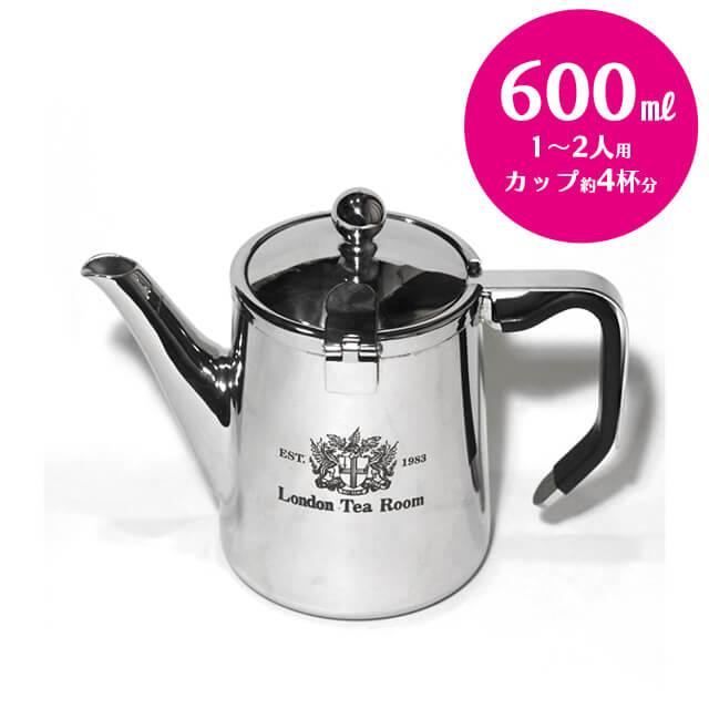 茶こし付きステンレス製ティーポット(クラシックタイプ)ロゴ有り