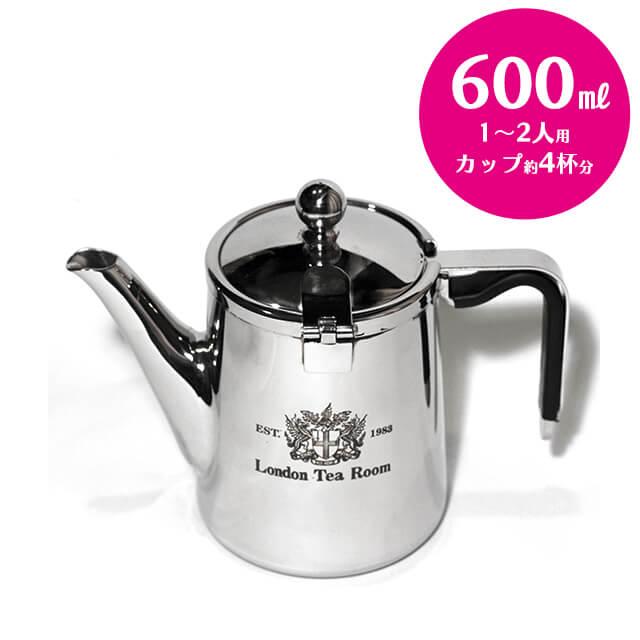 茶こし付きステンレス製ティーポット(モダンタイプ)ロゴ有り