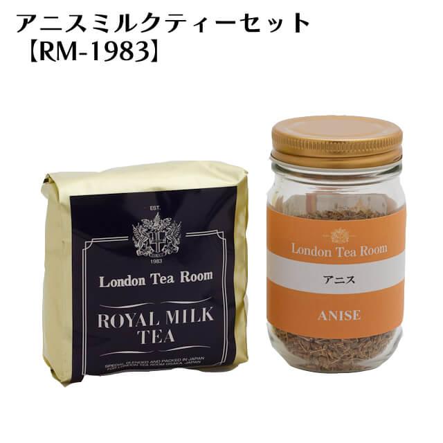 アニスミルクティーセット|紅茶専門店ロイヤルミルクティのレシピ付き|