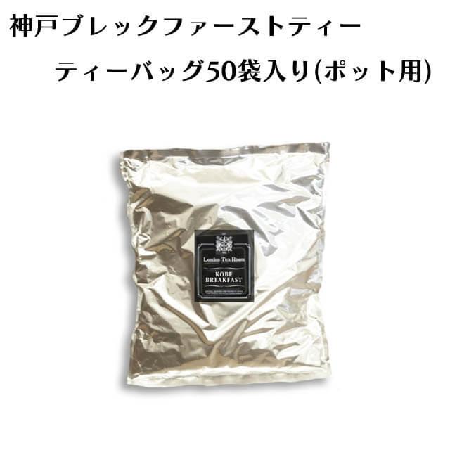 [紅茶専門店]業務用神戸ブレックファースト ティーバッグ 50袋入り(ポット用)