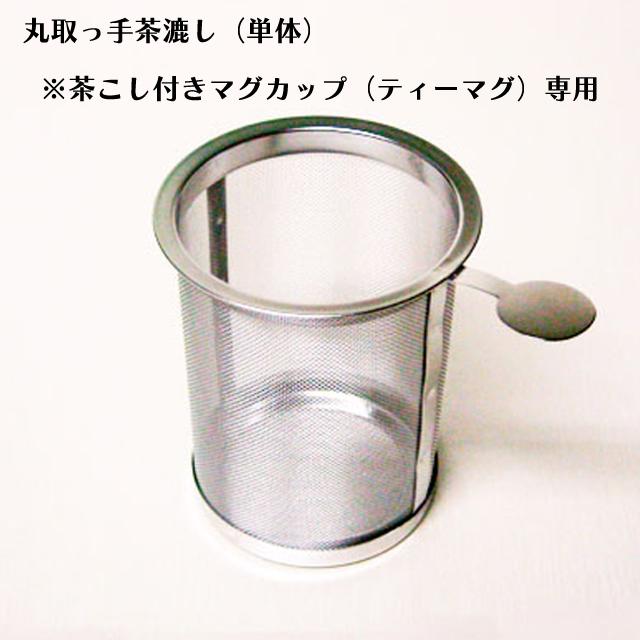 ●ティーマグ用茶こし(単体) 丸取っ手 ステンレス製 日本製 ティーストレーナー