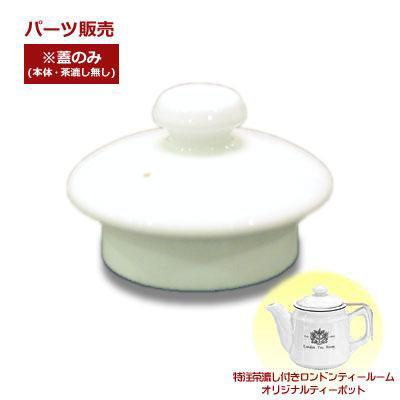 ティーポット専用蓋(単体)