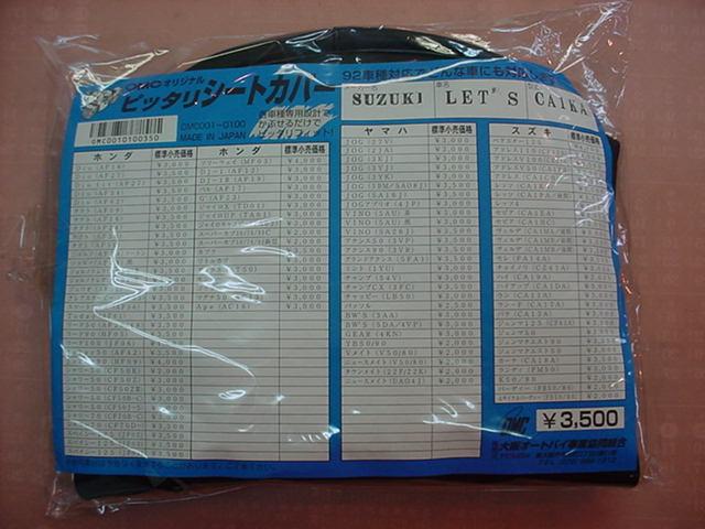 □スズキ レッツ/2(CA1KA/PA)シートカバー 黒 専用設計のフィットタイプ