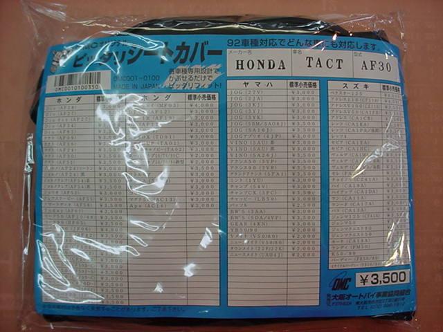 □ホンダ タクト(AF30) シートカバー 黒 専用設計のフィットタイプ