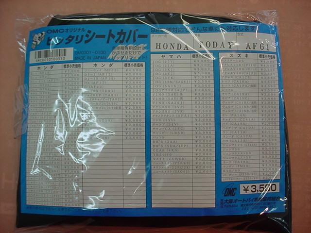 □ホンダ トゥデイ(AF67) シートカバー 黒 専用設計のフィットタイプ
