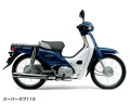 ◇ ホンダ スーパーカブ110 ブルー 新車