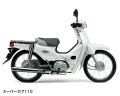 ◇ ホンダ スーパーカブ110 ホワイト 新車