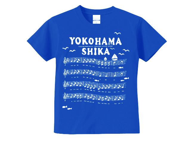 横浜市歌/ロイヤルブルーキッズTシャツ