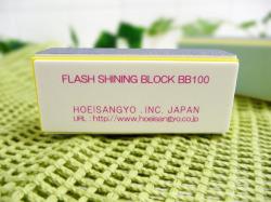 爪磨き_フラッシュシャイニングブロック