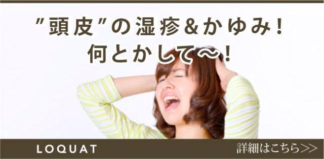 頭皮のかゆみ&湿疹