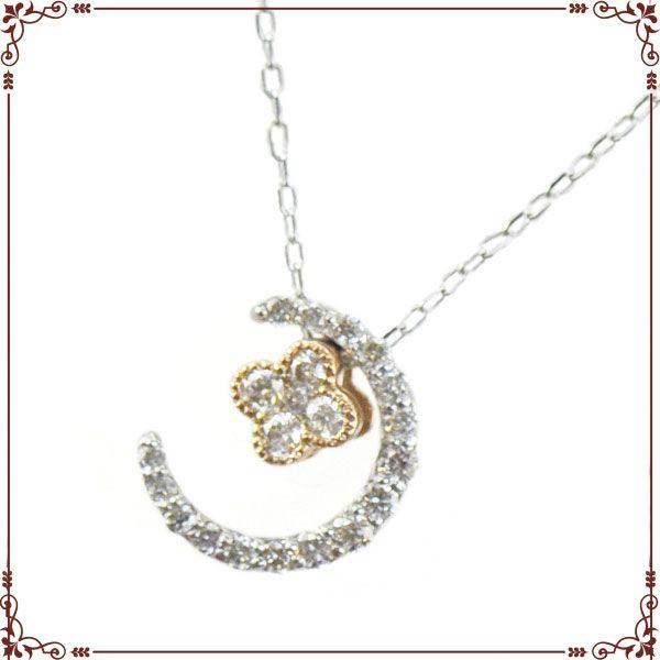 ◆最高級ダイヤモンドジュエリー◆ K18ホワイトゴールド 月モチーフ ネックレス【P1602CH】
