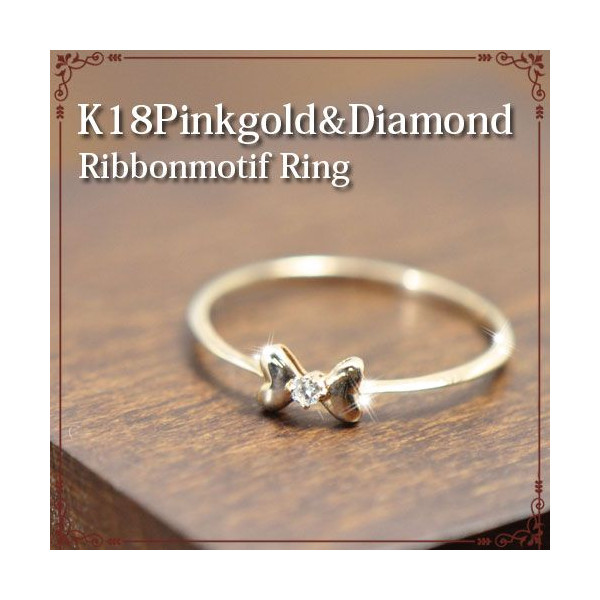 ◆最高級ダイヤモンドジュエリー◆ K18ピンクゴールド リボンモチーフ リング 【R1278PG】