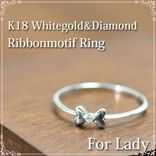 K18ホワイトゴールド リボンモチーフ リング 【R1278WG】◆最高級ダイヤモンドジュエリー◆