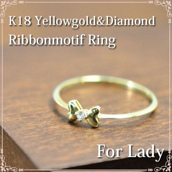◆最高級ダイヤモンドジュエリー◆ K18イエローゴールド リボンモチーフ リング 【R1278YG】