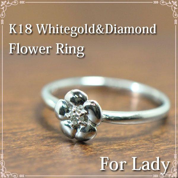 K18ホワイトゴールド お花モチーフ リング 【R1365WG】◆最高級ダイヤモンドジュエリー◆