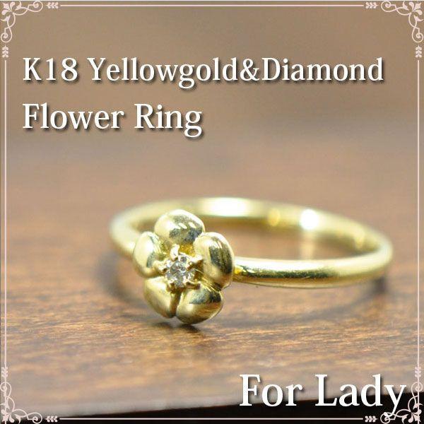 ◆最高級ダイヤモンドジュエリー◆ K18イエローゴールド お花モチーフ リング 【R1365YG】