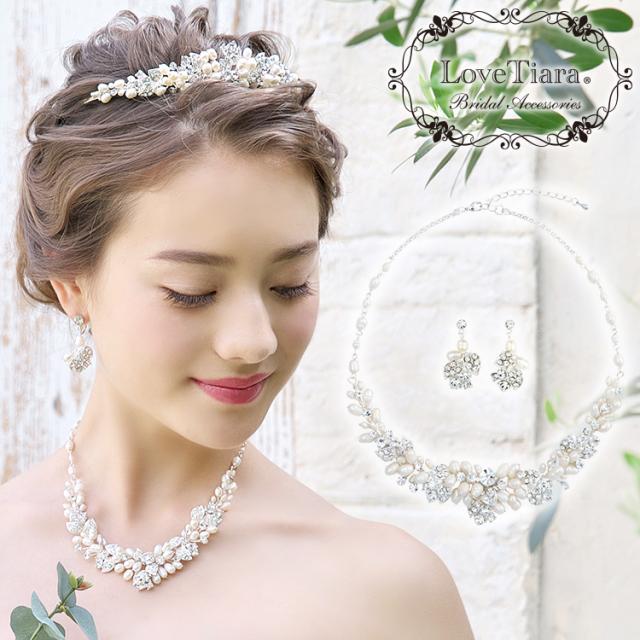 ネックレスセット イヤリング ピアス パール 結婚式 ブダイダルアクセサリー ウェディングアクセサリー ウェディングアイテム