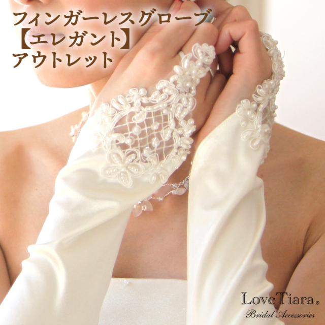 グローブ 手袋 結婚式 ブダイダルアクセサリー ウェディングアクセサリー ウェディングアイテム