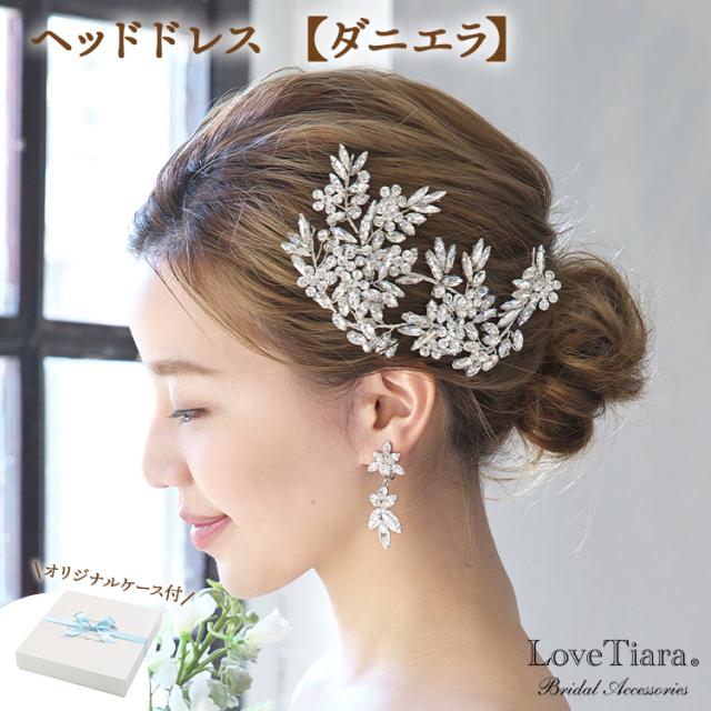 ヘッドドレス【ダニエラ】(小枝アクセサリー)