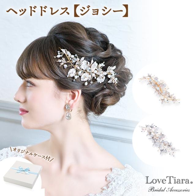 小枝アクセサリー ヘッドドレス 髪飾り 結婚式 ブダイダルアクセサリー ウェディングアクセサリー ウェディングアイテム