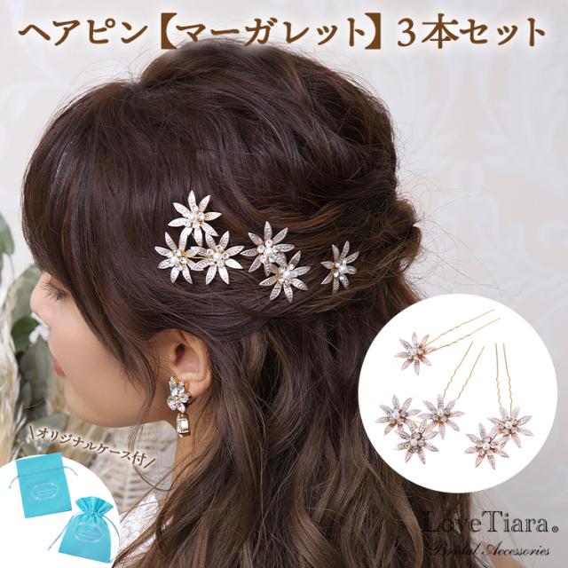 小枝アクセサリー ヘッドドレス ヘアピン 髪飾り 結婚式 ブダイダルアクセサリー ウェディングアクセサリー ウェディングアイテム