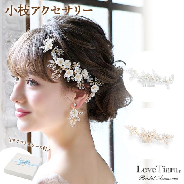 小枝アクセサリー 髪飾り 結婚式 ブダイダルアクセサリー ウェディングアクセサリー ウェディングアイテム