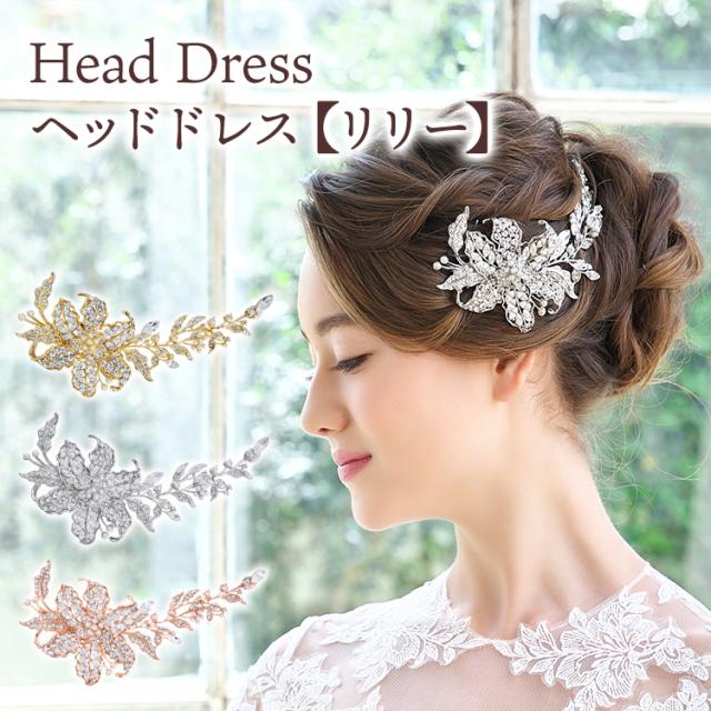 ヘッドドレス 髪飾り 結婚式 ブダイダルアクセサリー ウェディングアクセサリー ウェディングアイテム