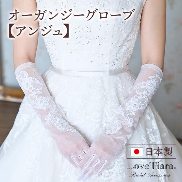 ウエディング ドレス グローブ