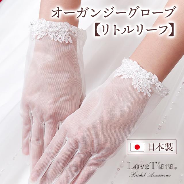 手袋 グローブ 結婚式 ブダイダルアクセサリー ウェディングアクセサリー ウェディングアイテム