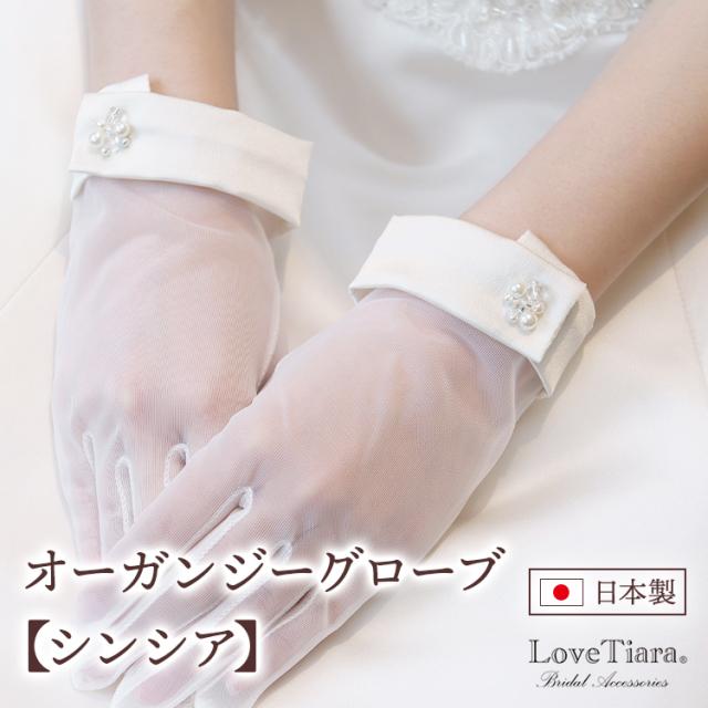 グローブ 手袋 ウェディング ブライダル 結婚式