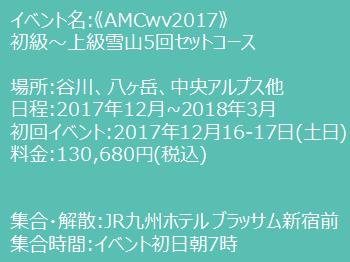20171216_amc_01.png