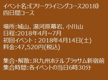 20180414_FCC_01.png