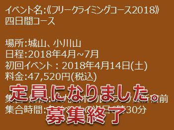 20180414_FCC_02.png