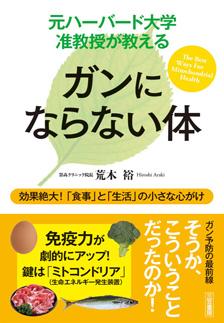 書籍【ガンにならない体】商品パッケージ_001.jpg