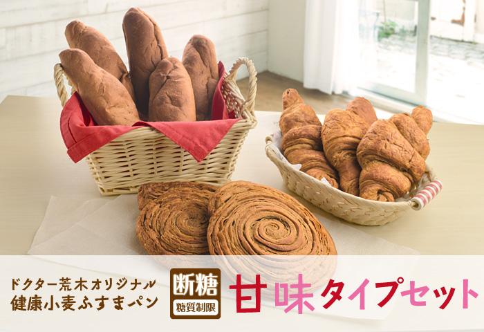 ドクター荒木の健康小麦ふすまパン【甘味タイプセット】イメージ