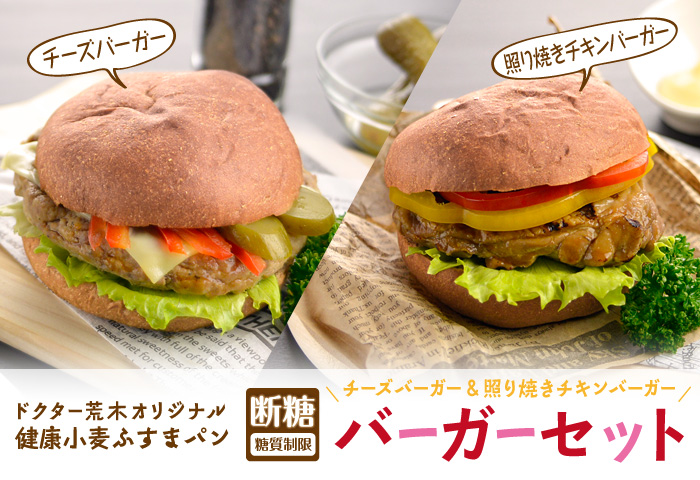 ドクター荒木の健康小麦ふすまパン【バーガーセット】イメージ