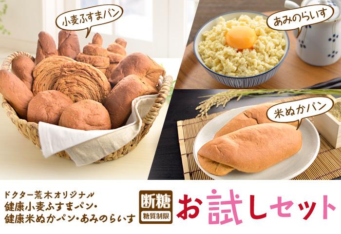 ドクター荒木の健康小麦ふすまパン・健康米ぬかパン・あみのらいす【お試しセット】イメージ